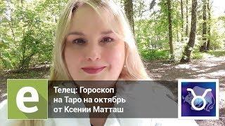 Телец - Гороскоп на Таро на октябрь 2018 года от эксперта LiveExpert.ru Ксении Матташ