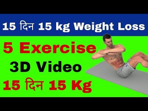 10 Kg Weight Loss In 10 Days || Weight Loss Exercises At Home || Weight Loss Tips