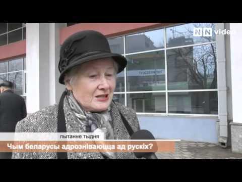 Пытанне тыдня: асаблівасці беларусаў / Poll: Who Are Belarusians?