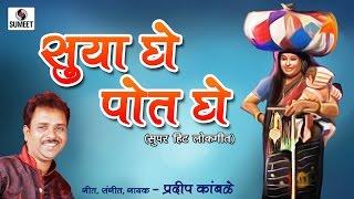 Suya Ghe Pot Ghe Pradeep Kamble Marathi hit lokgeet Sumeet Music