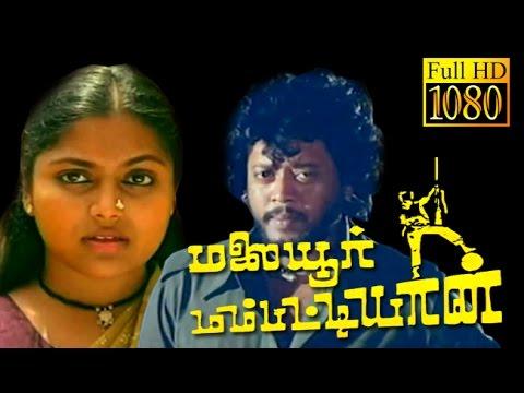 Evergreen Movie HD   Malaiyoor Mambattiyan   Thiagarajan,Saritha   Superhit Movie HD