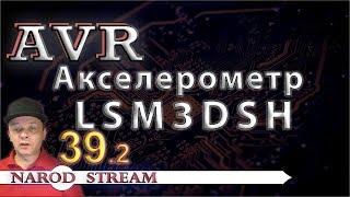 Программирование МК AVR. УРОК 39. Акселерометр LSM6DS3. Часть 2