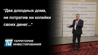 Доходный дом без вложений своих денег - доходная недвижимость после обучения у Николая Мрочковского
