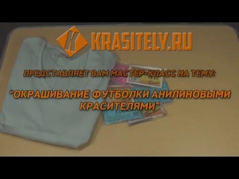 Покраска одежды в домашних условиях - YouTube