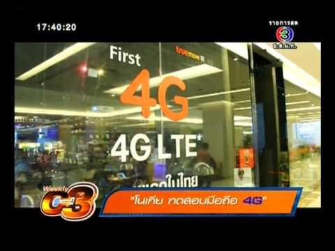โนเกียทดสอบมือถือ 4G