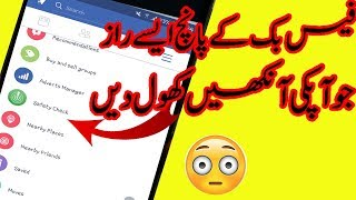 5 Secrte Facebook Tricks That you Did not know URDU/HINDI |FACEBOOK KI KAMAL KI TRICKS|