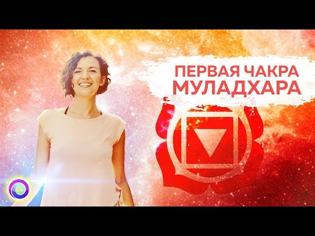 ПЕРВАЯ ЧАКРА МУЛАДХАРА — Евгения Бабина