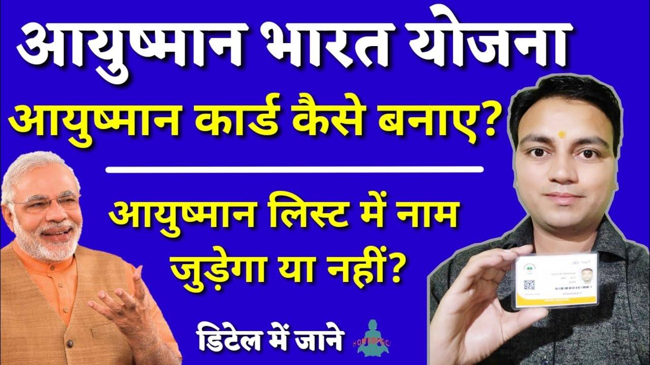 ayushman bharat yojana card kaise banaye ayushman bharat