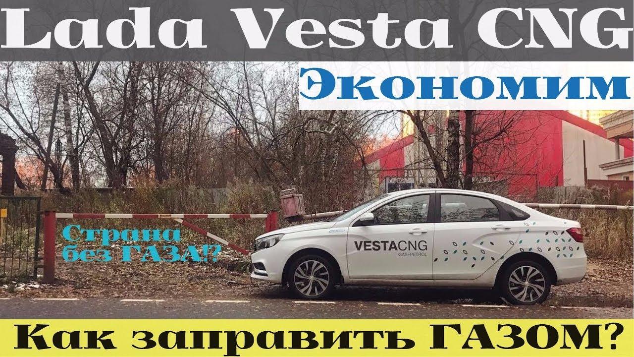 Lada Vesta CNG – Москва без газа или как заправляться метаном?