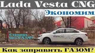 Lada Vesta CNG - Москва без газа или как заправляться метаном?