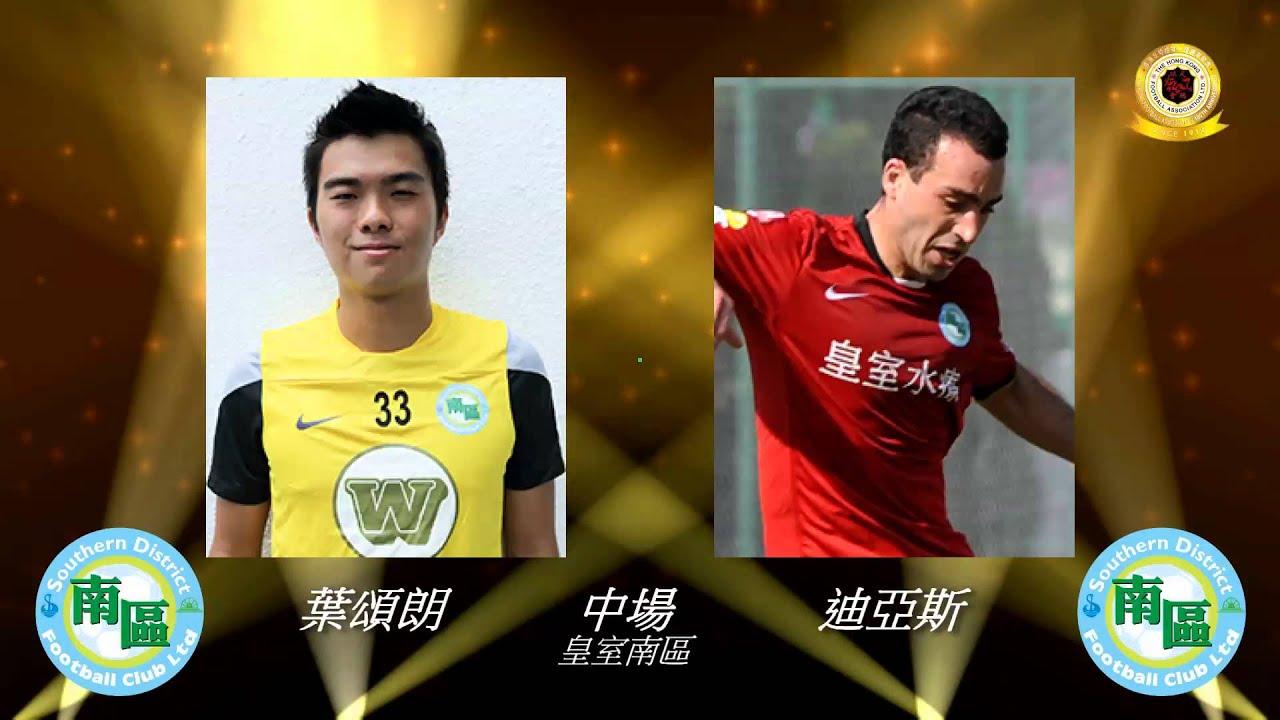 香港足球總會2013/14香港足球明星選舉 - 候選名單 - YouTube