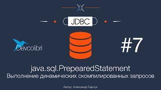 JDBC: Урок 7. java.sql.PrepearedStatement - Выполнение динамических скомпилированных запросов