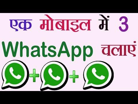 [Hindi/Urdu] How To Use 3 WhatsApp In One Mobile  | Ek Mobile M 3 WHatsApp Kaise Chalaye