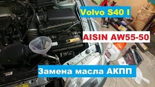 Замена масла в АКПП Volvo S40 (Aisin AW55-50) - коробка перестала тупить!