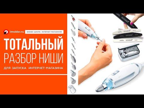 Тотальный разбор ниши «аппараты для маникюра» (для запуска интернет-магазина)