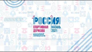 Круглый стол «Адаптивная физическая культура и спорт в контексте реализации «Стратегии-2030»