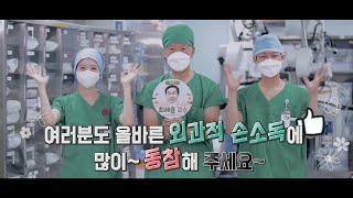 [외과적 손소독 캠페인] Handrub! L♡VE! 챌…