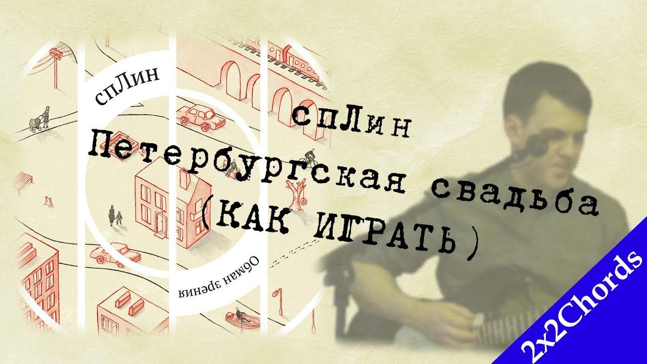 Сплин-петербургская свадьба текст