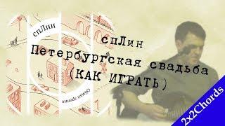 Сплин - Петербургская Свадьба (акк…