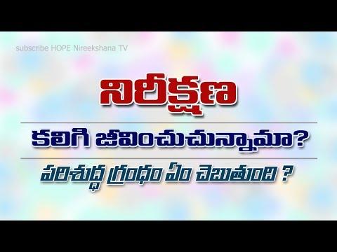 download నిరీక�షణ కలిగి జీవించ�చ�న�నామా ? - బైబిల� �మి చెబ�త�ంది ?? HOPE Bible Verses | HOPE Nireekshana TV