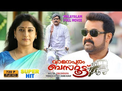 Mohanlal New Movies | Vamanapuram Bus Route | Family Entertainment Movie | Latest Upload 2017
