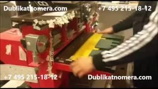 Изготовление дубликата номера на такси | Dublikatnomera.com(Вашему вниманию представляем изготовление автомобильного номера на такси. Занимает буквально 2-3 минуты...., 2016-07-26T20:53:41.000Z)