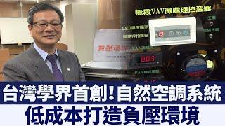 學界首創自然空調系統!低成本打造負壓環境|新唐人亞太電視|20200327