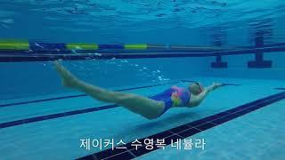 백돌핀 제이커스 수영복 네뷸라