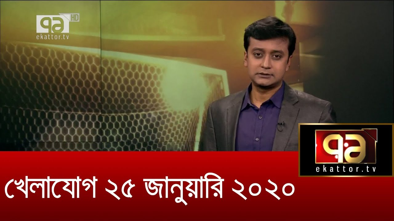 খেলাযোগ ২৫ জানুয়ারি ২০২০ (বিশেষ অংশ) | Cricket | BAN vs PAk | Khelajog 25.01.2020 | Ekattor TV