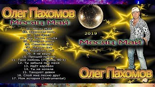 Олег Пахомов Месяц Май (New album 2019)