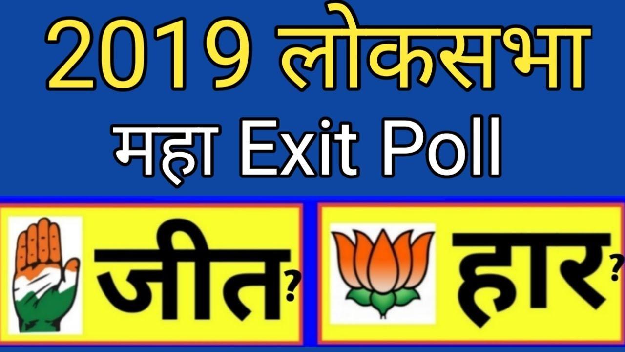 2019 Lok Sabha Election Exit Poll: India TV-CNX Exit Poll   Congress win or  Bjp?  