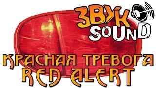Красная ТРЕВОГА ЗВУК / RED Alert Sound FX
