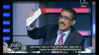 كلام تانى| ضياء رشوان: أى مشروع قانونى لا يراجعه مجلس الدولة غير دستورى
