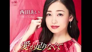 [新曲] 愛が足りなくて/西田あい  cover Keizo