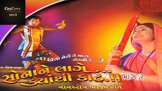 સોના ને લાગે ક્યાંથી કાટ - ભાગ ૨ | Sona Ne Lage Kyanthi Kaat - Part 2 | Gujarati Lokgeet Nonstop