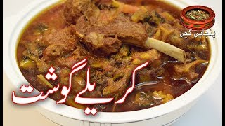 Mazedaar Karely Ghosht مزیدار کریلے گوشت Original Karelay Ghosht Recipe (Punjabi Kitchen)
