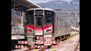 【全区間走行音】可部線あき亀山→広島227系 2017.3.22