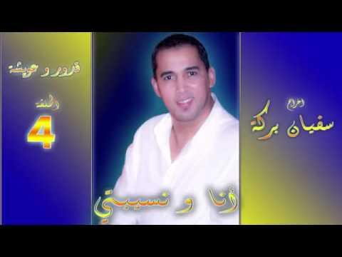 ECHAIB MP3 CHAIMA TÉLÉCHARGER GRATUITEMENT