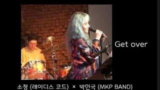 Get Over   이소정 (레이디스 코드) × 박민국 (MKP BAND)   자작곡