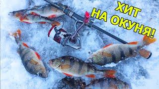 ОКУНЯ САМИ ВЫЛАЗЯТ ИЗ КОРЯГ ЗА ЭТОЙ ПРИМАНКОЙ Ловля окуня зимой на спиннинг Рыбалка на окуня 2021