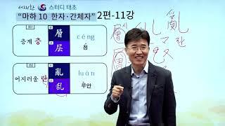 ★[중국어 번체자 간체자 연계학습]★ 간체자 변환원리,…