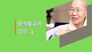 """[동국대 TV 불교 아카데미] """"중국불교사&q…"""
