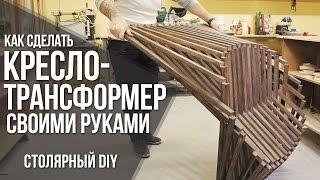 Раскладное кресло своими руками из фанеры | Кресло-трансформер | DIY мебель