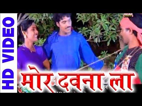 गोरेलाल बर्मन | Cg Song | Mor Dawna La Khawade | Gorelal Barman | Ratan Sabiha | Chhatttisgarhi Geet