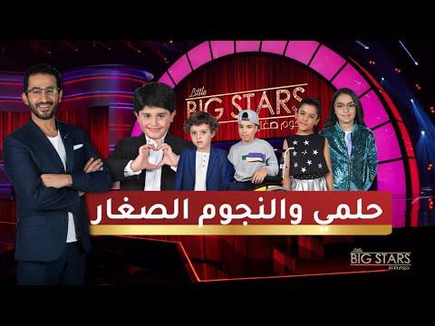 علاقة مميزة تجمع أحمد حلمي بضيوف بالنجوم الصغار