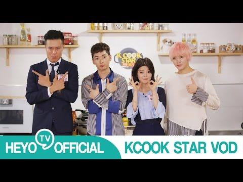 [해요TV] K-COOK STAR(케이쿡스타) ep.1 뉴이스트 아론, 렌의 치킨 요리편