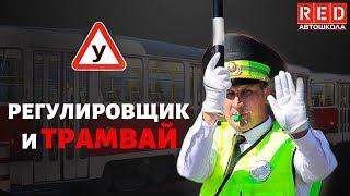 РЕГУЛИРОВЩИК И ТРАМВАЙ - Легкая Теория ПДД с Автошколой RED