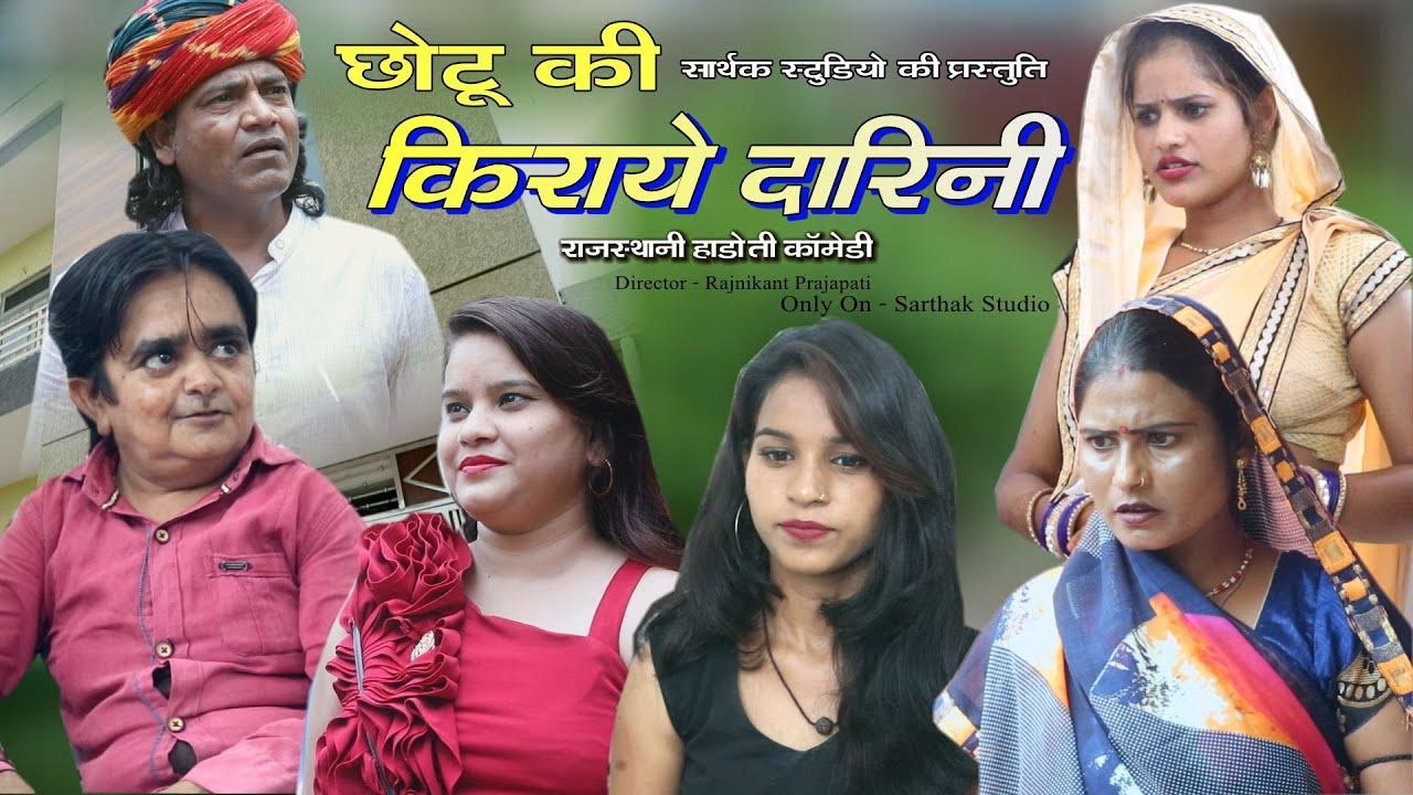 छोटू की नई किराये दारिनी ll राजस्थानी हाड़ोती कॉमडी ll Sarthak studio & Team Raipura kota 9694625050