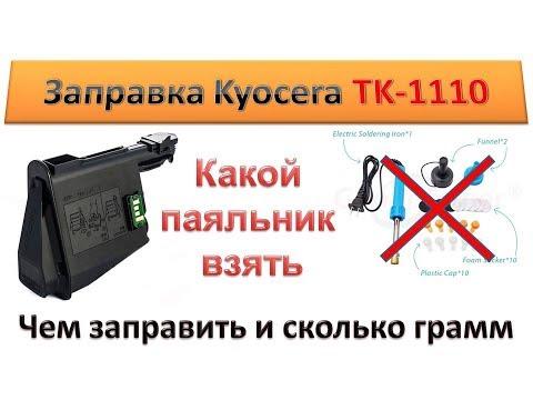 #61 Заправка картриджа Kyocera TK-1110 | FS 1020 / 1040 / 1120 | Как и чем заправить, каким тонером