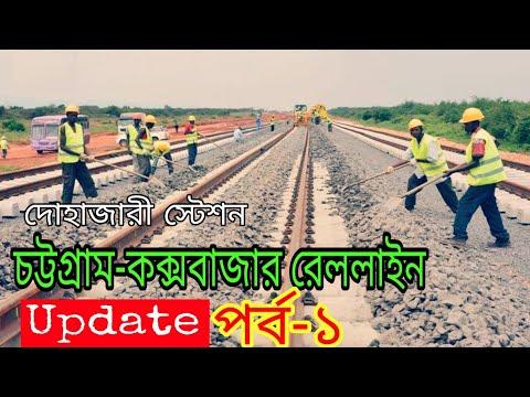 Chittagong To Cox's Bazar Rail Line. Cox's Bazar Railway Update.Episod-1